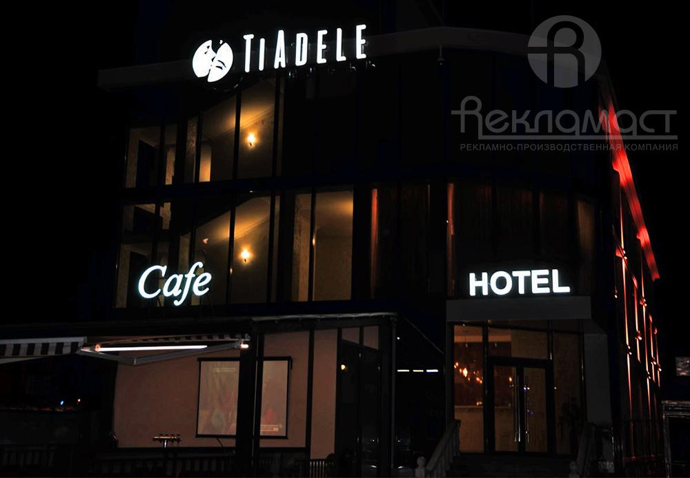 Новая вывеска для отеля⠀ «TiAdele»