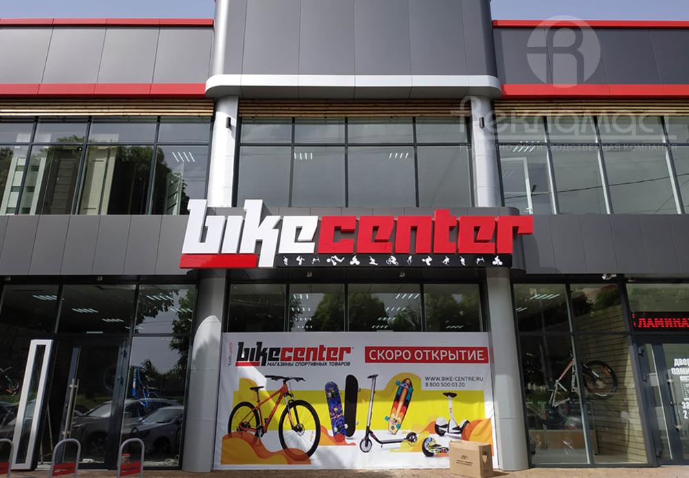 Внешнее рекламное оформление спортивного магазина  «bike center» г. Майкоп