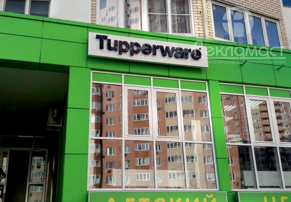Вывеска «Tupperware»